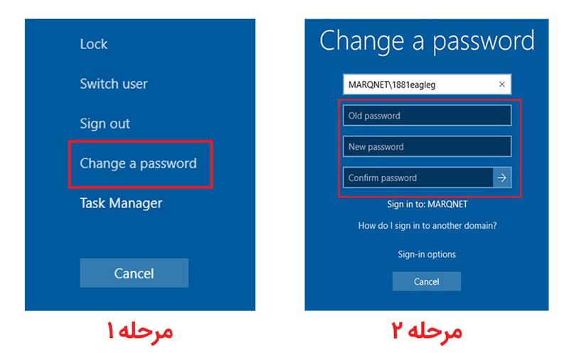 تصویر صفحه change password در ویندوز ۱۰