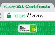 SSL Certificate چیست و از کجا باید تهیه کرد؟