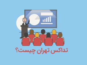 تداکس تهران چیست؟
