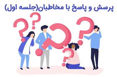 پرسش و پاسخ لایو 1