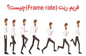 framerate فریم ریت