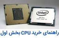 راهنمای خرید CPU (بخش اول)