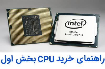 راهنمای خرید سی پی یو CPU بخش اول