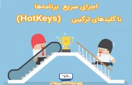 اجرای سریع برنامهها با کلیدهای ترکیبی (HotKey)