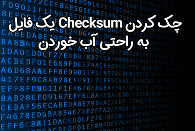 Checksum-Check