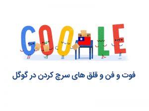 سرچ کردن در گوگل