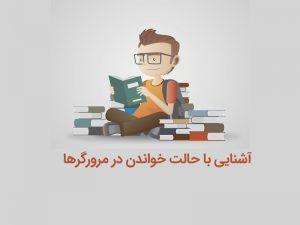 حالت خواندن در مرورگرها