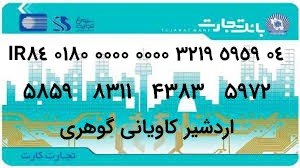 کارت بانک تجارت اردشیر