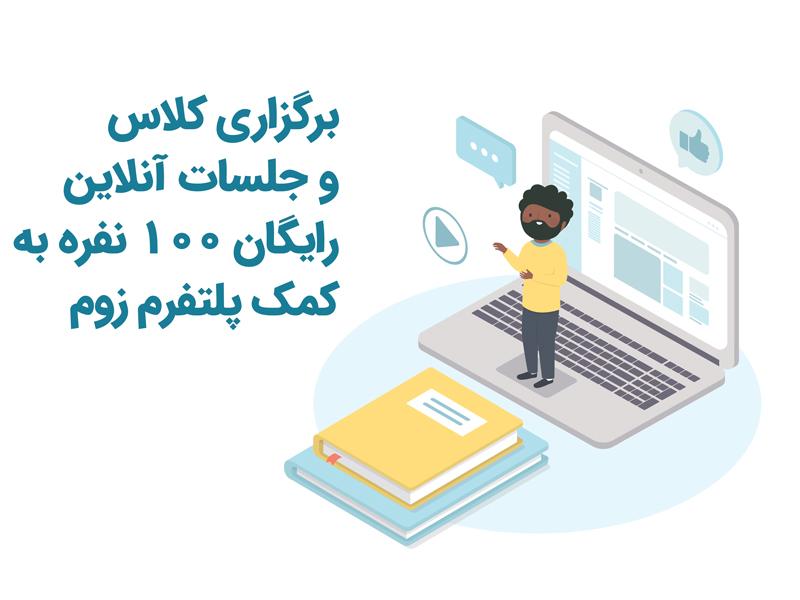 کلاس وجلسات آنلاین