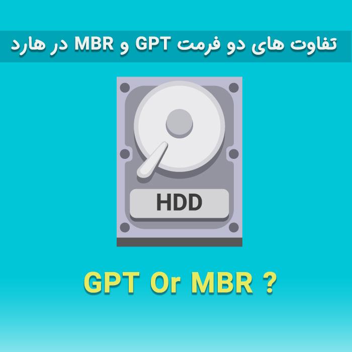 تفاوت دو فرمت GPT و MBR
