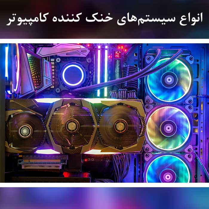 انواع سیستم های خنک کننده کامپیوتر